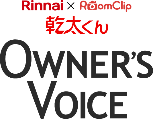 Rinnai×RoomClip OWNER'S VOICE