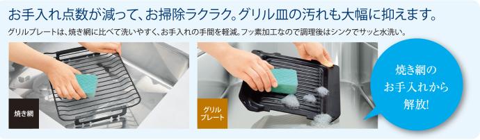 お手入れ点数が減って、お掃除ラクラク。グリル皿の汚れも大幅に抑えます。