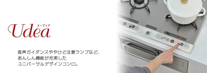 ガスコンロ Udea(ユーディア) 音声ガイダンスややけど注意ランプなど、あんしん機能が充実したユニバーサルデザインコンロ