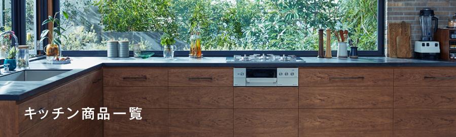 キッチン ガスコンロ 食器洗い乾燥機などのキッチン向け商品 リンナイ