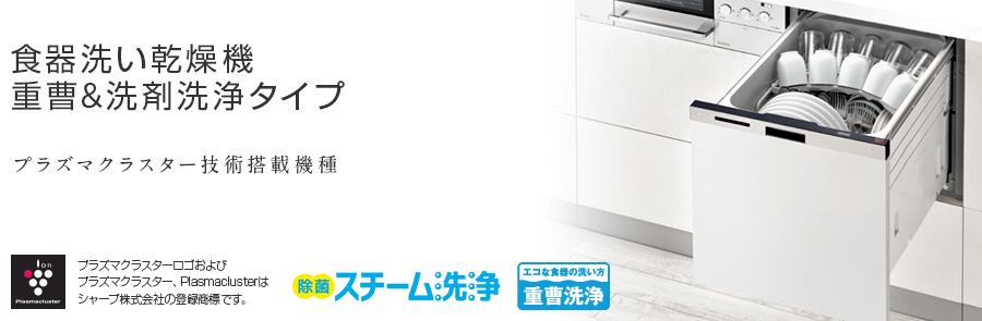 食器洗い乾燥機 重曹&洗剤洗浄タイプ 重曹を使う安心を食器洗い乾燥機にもプラズマクラスター搭載機種、登場。
