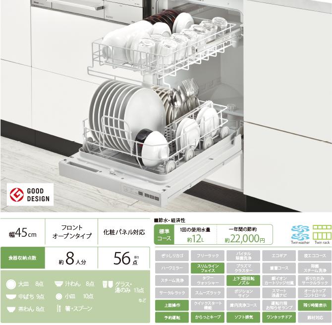 ビルトイン食器洗い乾燥機 フロントオープンタイプ|リンナイ