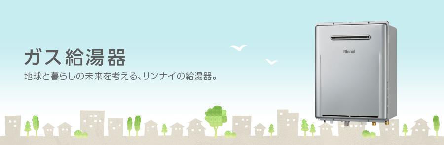 リンナイ 給湯 器 カタログ ガス給湯器 総合カタログ の詳細 リンナイ株式会社